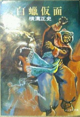 白蝋仮面―他2編 (1977年) (ソノラマ文庫)