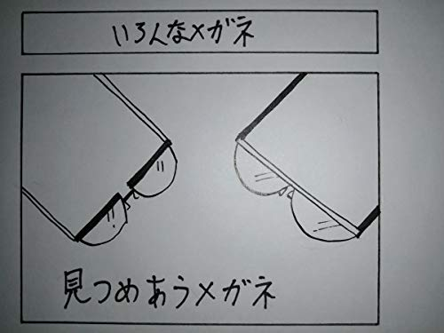いろんなメガネ 超4コマ漫画