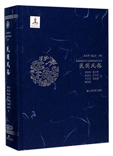 民国风俗(精)/全彩插图本中国风俗通史丛书