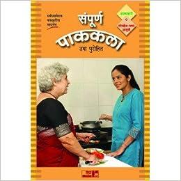 Marathi Pakkala Book