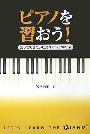 「ピアノを習おう!」 ~知っておきたいピアノレッスンのいま~