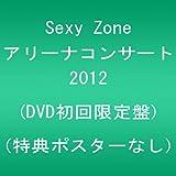 Sexy Zone アリーナコンサート 2012 (DVD初回限定盤) (特典ポスターなし)