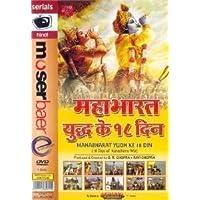 Mahabharat Yudh Ke Attrah Din (18 Days of Kurukshetra War)
