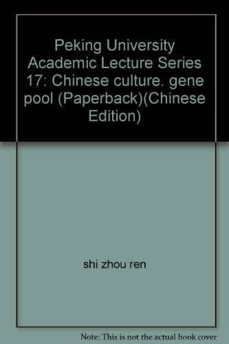 (Peking University Academic Lecture Series 17: Chinese culture, gene pool (Paperback))
