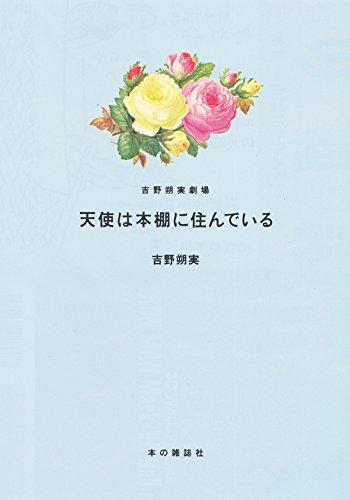 天使は本棚に住んでいる (吉野朔実劇場8)