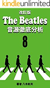 kaiteiban The Beatles ongentetteibunseki eight (Japanese Edition)