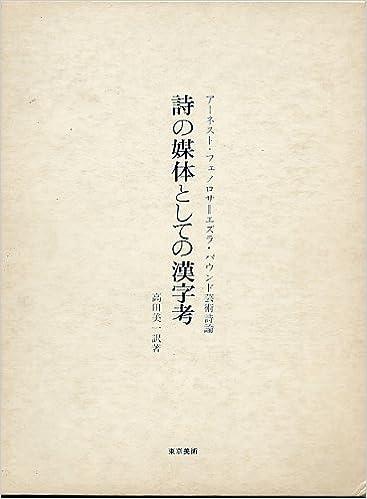 詩の媒体としての漢字考―アーネ...
