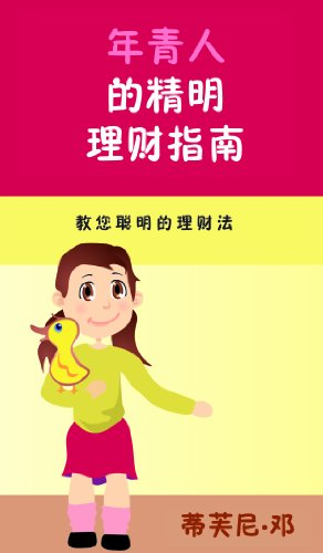 Financial Intelligence for Youth (Chinese Language) (Financial Intelligence)
