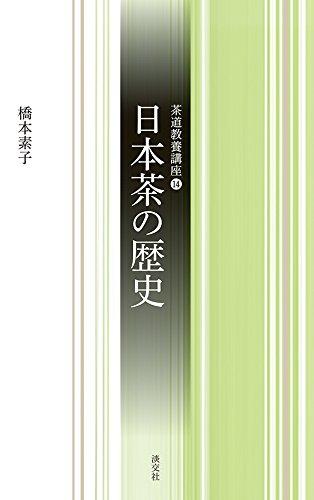 日本茶の歴史 (茶道教養講座)