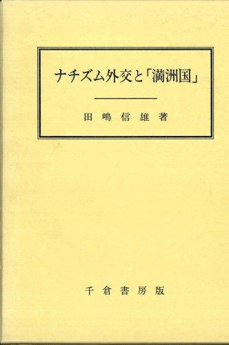 ナチズム外交と「満洲国」 (成城大学法学部研究叢書)