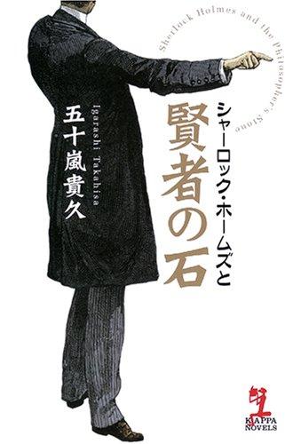 シャーロック・ホームズと賢者の石 (カッパ・ノベルス)