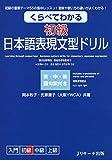 銇忋�銇廣仸銈忋亱銈?�濈礆 �ユ湰瑾炶〃�炬枃�嬨儔銉�儷 (Japanese Edition)