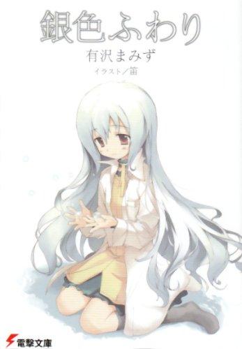 銀色ふわり (電撃文庫)