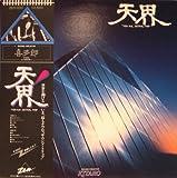 ten kai/ astral trip LP