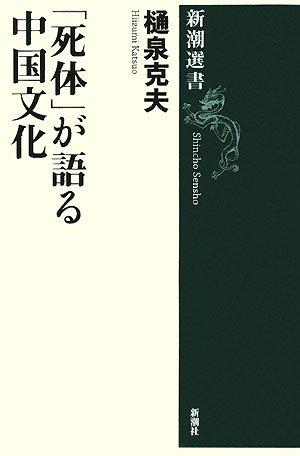 「死体」が語る中国文化 (新潮選書)