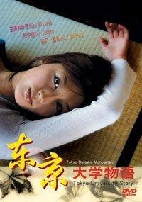 Tokyo Daigaku Monogatari / Tokyo University Story Japanese Movie Dvd with English sub