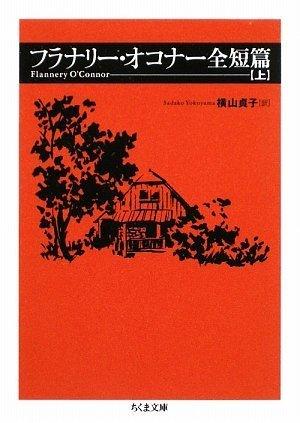 フラナリー・オコナー全短篇〈上〉 (ちくま文庫)