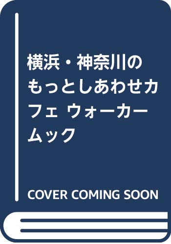 横浜・神奈川のもっとしあわせカフェ ウォーカームック