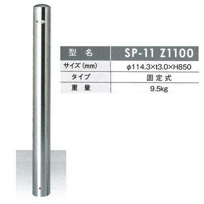安全サイン8 車止め ポストタイプ ステンレス製 固定式 φ114.3×L1100mm(全長) フック:フック2ヶ付 Sp2-11Z1100   B075SQ5DF2