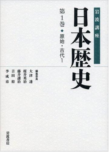 原始・古代1 (岩波講座 日本歴史 第1巻)