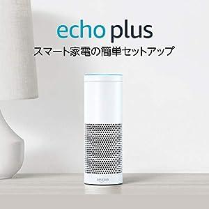 Echo Plus (エコープラス) 第1世代 - スマートスピーカー with Alexa、ホワイト