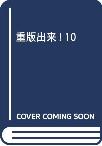 重版出来! 10 (ビッグコミックス)