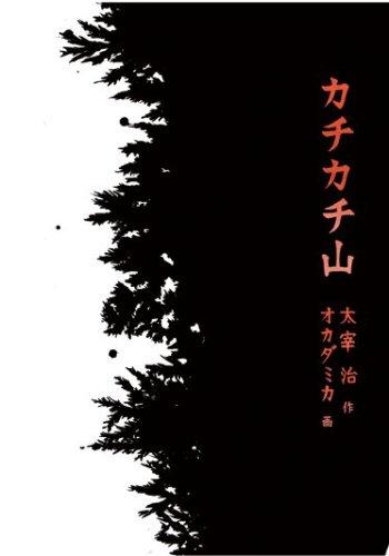 (太宰治生誕100年記念出版)カチカチ山
