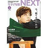 キネマ旬報 NEXT Vol.35