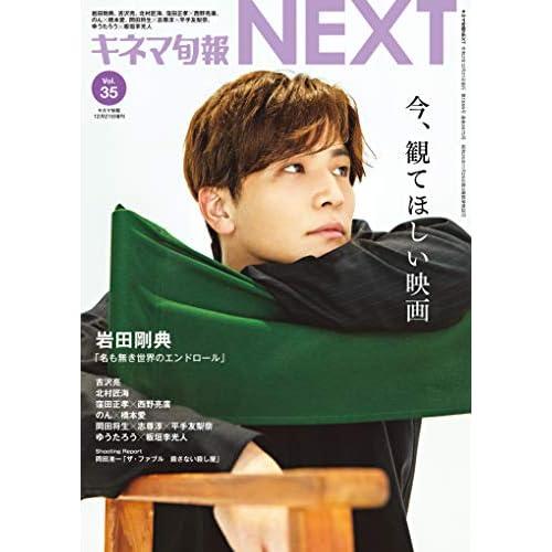 キネマ旬報 NEXT Vol.35 表紙画像