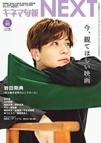 キネマ旬報 NEXT 最新号 表紙画像