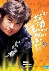 Escape From Poverty / Okane Ga Nai Japanese Tv Drama Dvd with English Sub