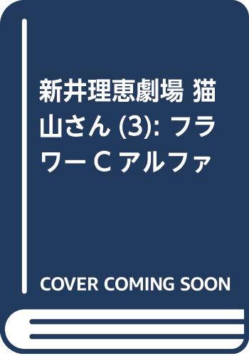 新井理恵劇場 猫山さん (3) (フラワーコミックスアルファ)