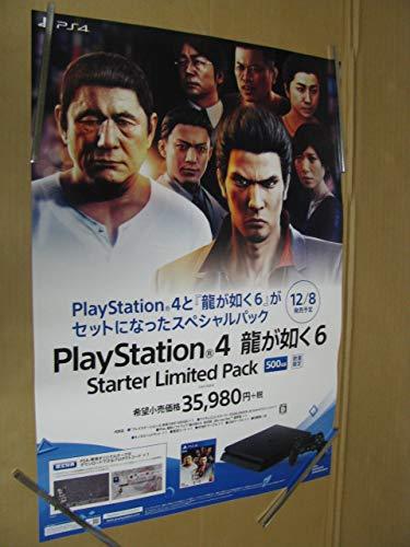B2 ポスターのみ  PS4 龍が如く6 Starter Limited Pack ゆうパックの料金確認をお願い致します。