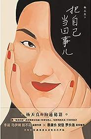 把自己当回事儿 (Chinese Edition)