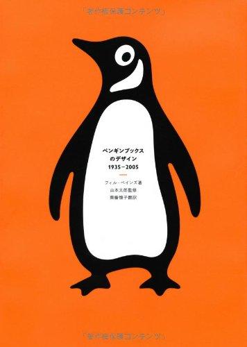 ペンギンブックスのデザイン 1935-2005