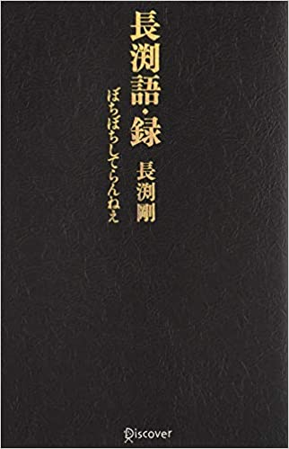 長渕語・録 ぼちぼちしてらんねえ(書籍)