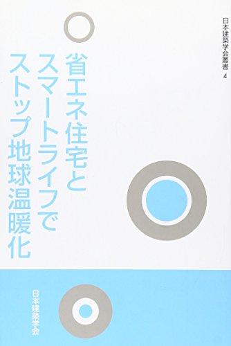省エネ住宅とスマートライフでストップ地球温暖化 (日本建築学会叢書 (4))