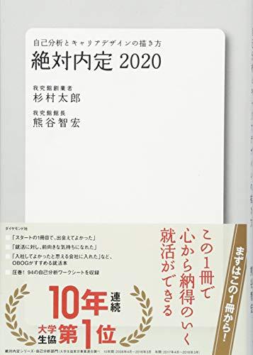 絶対内定2020 自己分析とキャリアデザインの描き方