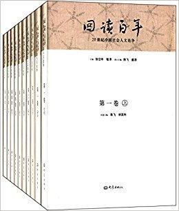 Download 20世纪中国社会人文论争:回读百年(套装共10册) pdf epub