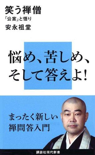 笑う禅僧─ 「公案」と悟り (講談社現代新書)