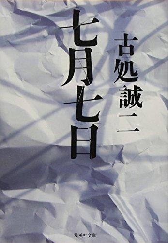 七月七日 (集英社文庫)