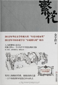 Blossoms   F Nhu       Simplified Chinese Edition  No English