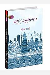 Sagar-Manthan Paperback