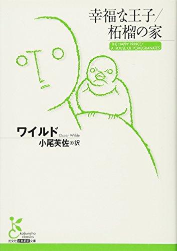 幸福な王子/柘榴の家 (古典新訳文庫)