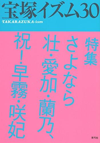 宝塚イズム30: 特集 さよなら壮・愛加・蘭乃、祝!早霧・咲妃