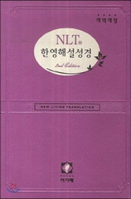 NLT Korean English Commentary Bible (Small Size, Dark Pink, Commentary, No Zipper, Case) NLT 한영해설성경 pdf