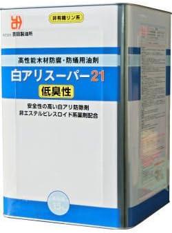 吉田製油所 白アリスーパー21 低臭性15L