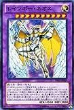 【シングルカード】 遊戯王 レインボー・ネオス DE02-JP089 SR DUELIST EDITION Volume 2