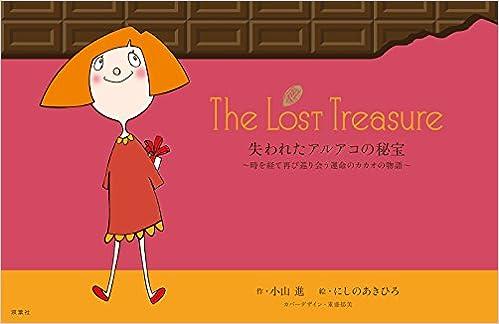 The Lost Treasure 失われたアル...