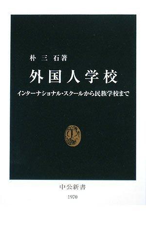 外国人学校―インターナショナル・スクールから民族学校まで (中公新書)